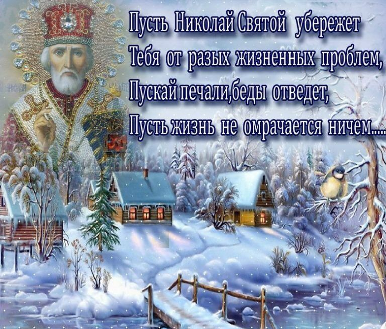 З Днем святого Миколая! Привітання у віршах, прозі, і листівки