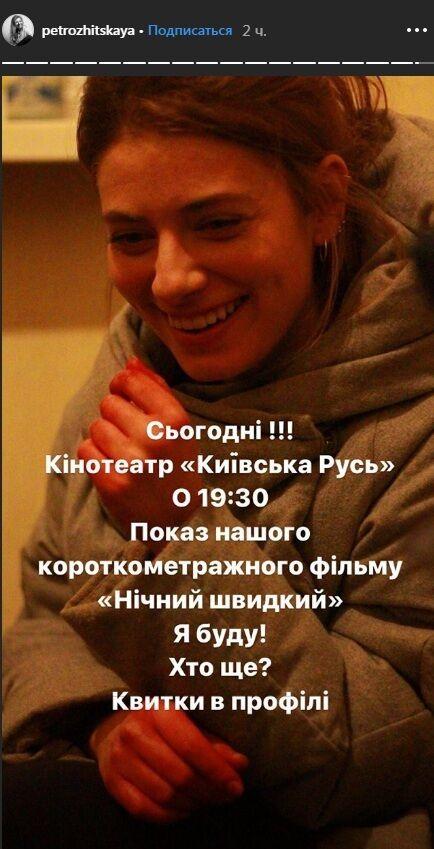 "Дар`я Петрожицька прийшла в кінотеатр ""Київська русь"", фото"