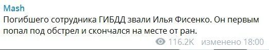 Кто такой Илья Фисенко и как он якобы погиб на Большой Лубянке, видео