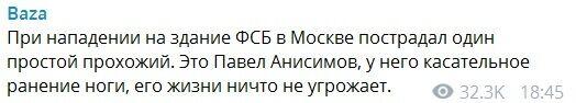 Кто такой Константин Однолепков и как он якобы погиб на Большой Лубянке, видео