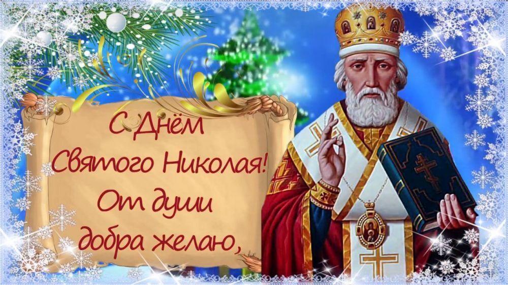 С Днем святого Николая! Поздравления в стихах, прозе, и открытки