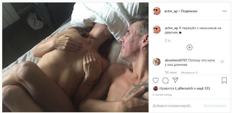 Алексей Панин перешел с мальчиков на девочек и показал развратное фото
