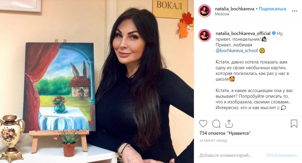 Наталья Бочкарева после скандала с кокаином нарисовала дом с ушами, фото