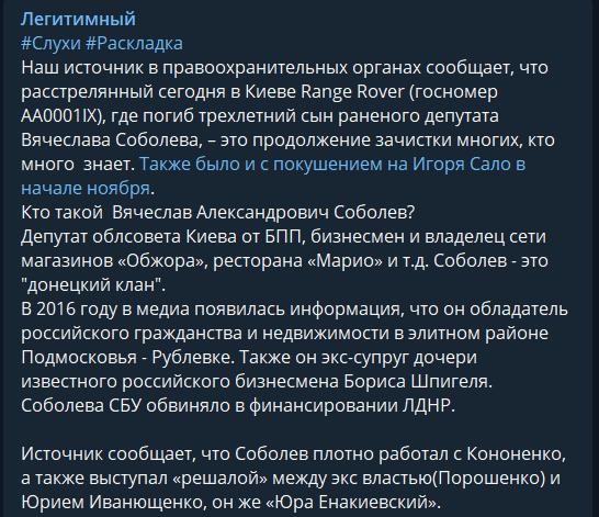 Хто такий Артур Ємельянов і чому йому приписують замах на Соболєва