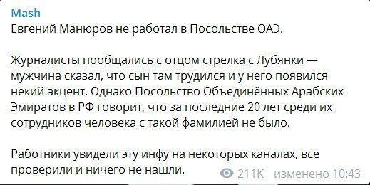 Ким насправді був Євген Манюров і що не так з його особистістю