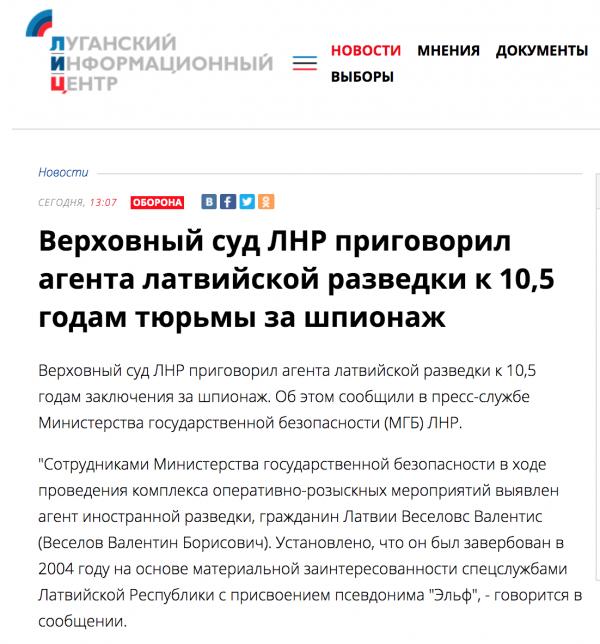 """""""ЛНР"""" посадила человека на 10 лет за работу на """"латвийскую разведку"""""""