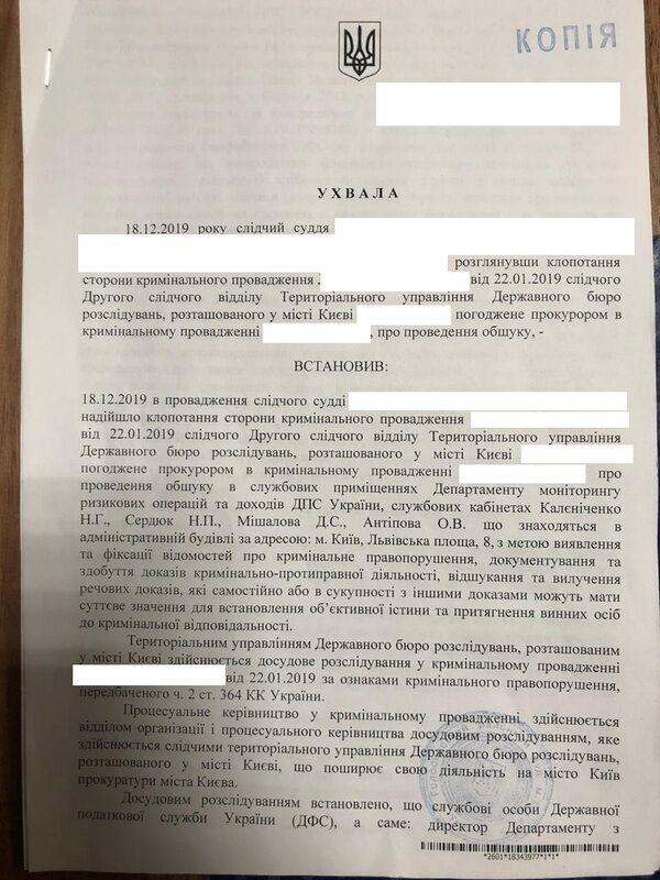 Налоговые хакеры: разоблачена схема вмешательства в информационную базу ГНС