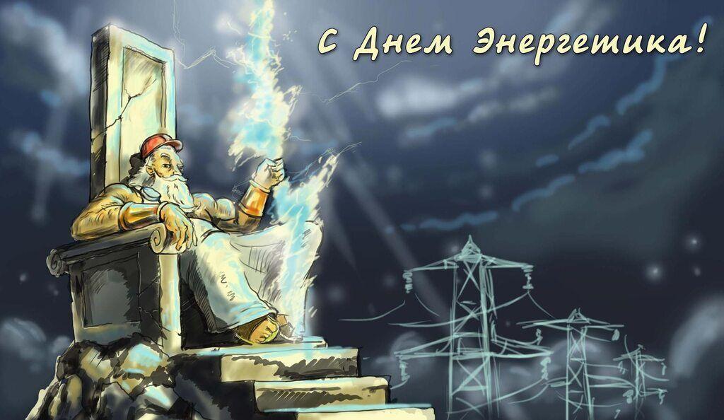 З Днем енергетика! Листівки та картинки для привітання на свято