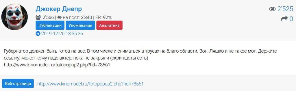 Фото губернатора Дніпропетровщини Олександра Бондаренка знайшли на російському сайті кіномоделей