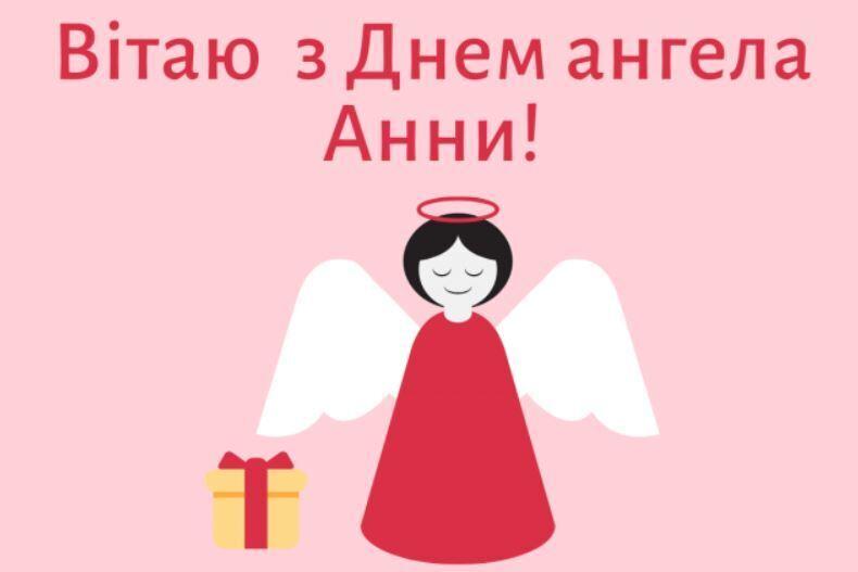 С Днем ангела Анны: красивые поздравления, открытки и картинки для именинниц