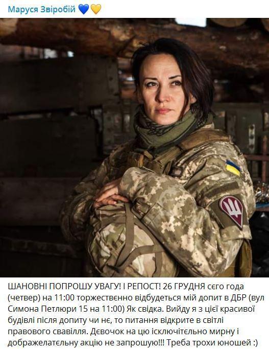 Марусю Звиробий могут арестовать 26 декабря, она просит помощи