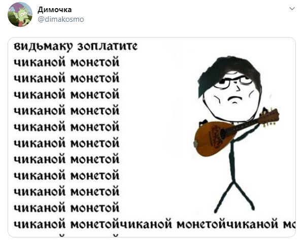 """Відьмаку заплатите безглуздим мін*том: музика з серіалу """"Відьмак"""" стала вірусною, текст, відео та меми"""