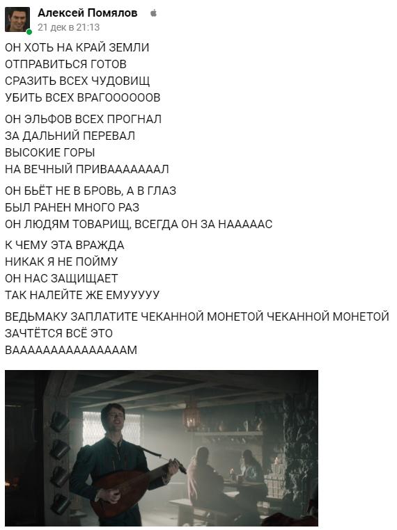 """Ведьмаку заплатите нелепым мин*том: музыка из сериала """"Ведьмак"""" стала вирусной, текст, видео и мемы"""