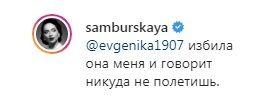 """Анна Михайлівська побила Самбурську напередодні гастролей """"Полювання на чоловіків"""" у Казахстані, відео"""