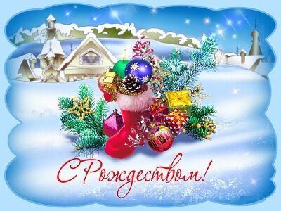 Поздравления с Рождеством: красивые открытки, картинки и стихи на праздник 25 декабря