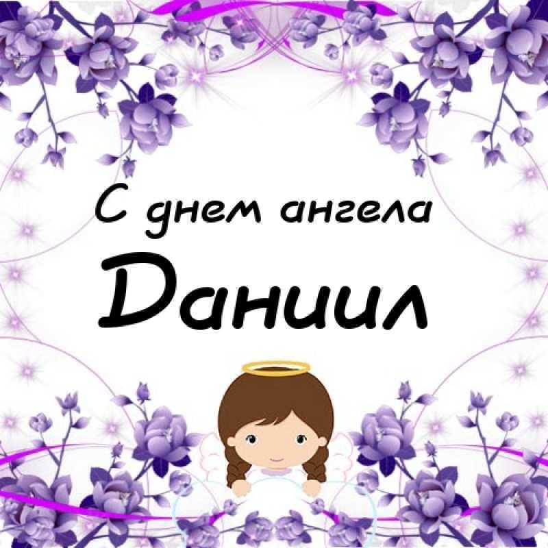 День ангела Данила 24 грудня: листівки для привітання на іменини
