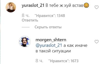 """""""Х*й встав!"""" Моргенштерн показав пікантне фото з українками і дупою в Таїланді"""