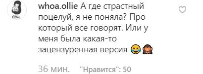 """Асмус объяснила """"страстный поцелуй"""" с Кридом, видео"""