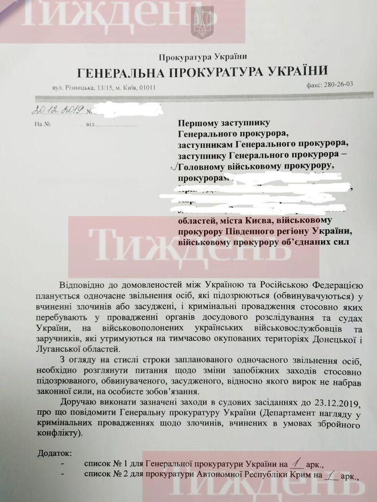 Рябошапка требовал освободить из-под стражи террористов и обвиняемых в расстрелах