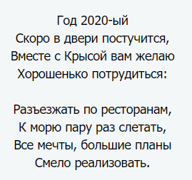 Тост и пожелания на Новый год Крысы 2020