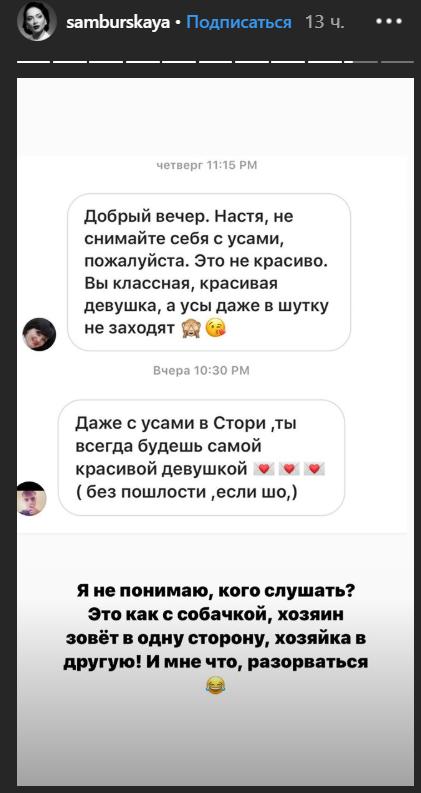 """""""Не розумію, кого слухати?"""" Вуса Самбурської стали каменем спотикання в Instagram"""