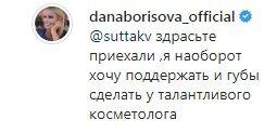 Оценившая видео 18+ Панина телеведущая Дана Борисова сделала интригующее заявление