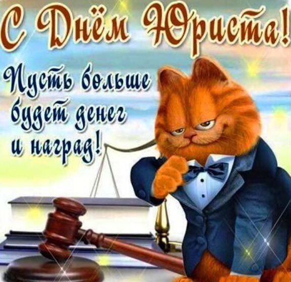 С Днем юриста! Смешные картинки и открытки для поздравления на праздник