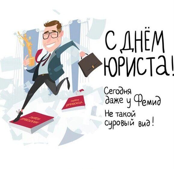 З Днем юриста! Смішні картинки і листівки для привітання на свято