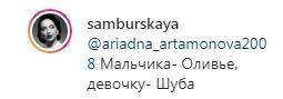 Самбурська здалася вагітною, фото