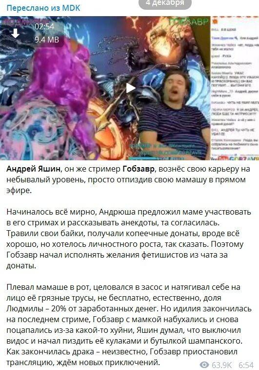 Опубліковано відео, як Андрій Яшин Гобзавр побив матір