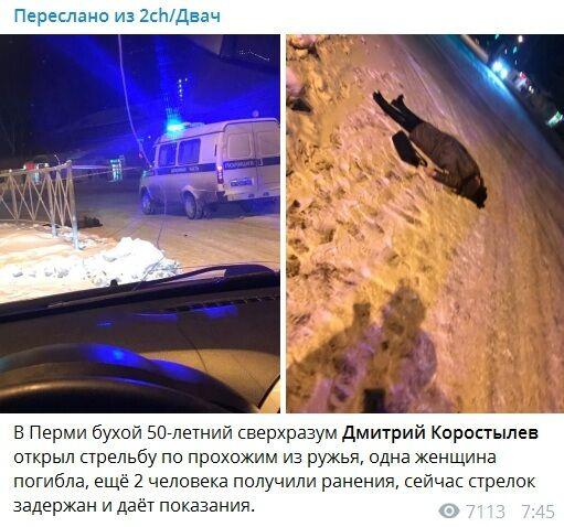 Хто такий Дмитро Коростильов і що він накоїв в Пермі, фото