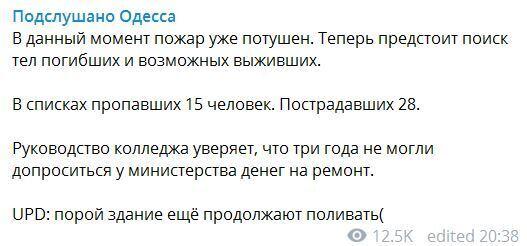 Пожежа в Одесі: з'явилася інформація про двох загиблих