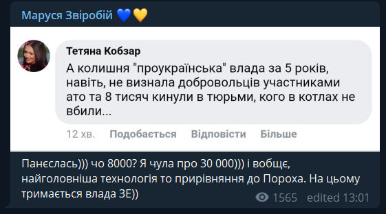 """""""Понеслась)))"""" Маруся Звиробий показала, на чем держится власть Зеленского"""