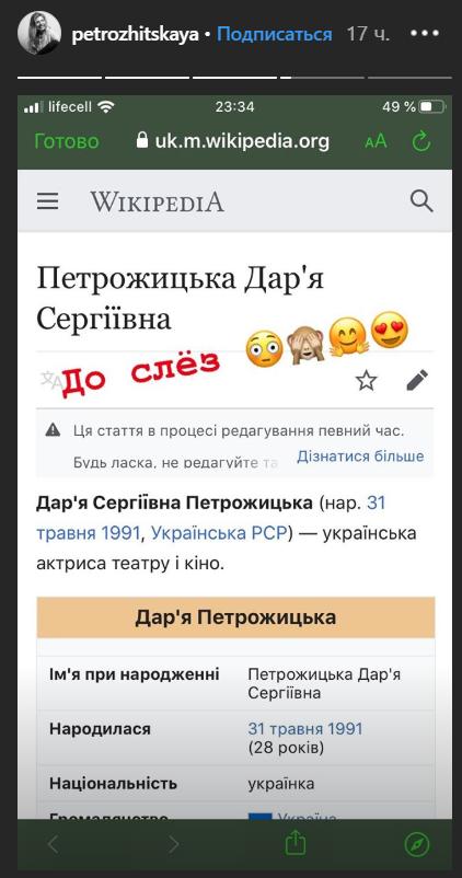"""Дар'я Петрожицька заплакала після прем'єри серіалу """"Папік"""""""