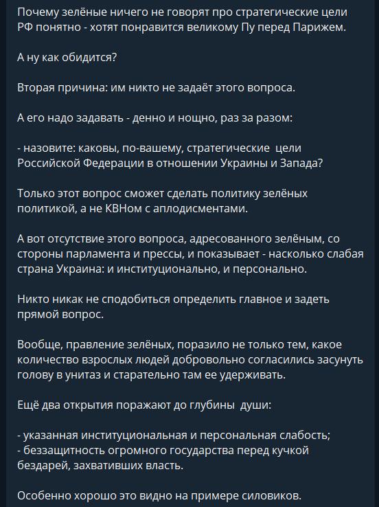 """""""Ніколи не зможемо бути спокійними"""": Арестович поставив головне питання Зеленському"""