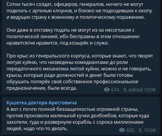 """""""Никогда не сможем быть спокойны"""": Арестович задал главный вопрос Зеленскому"""