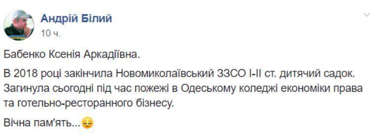 Погибшая при пожаре в Одессе Ксения Бабенко: в сети опубликовали фото