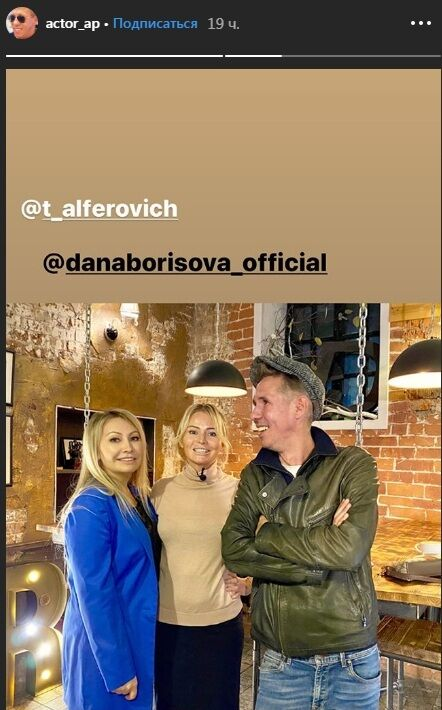 Панин после жуткого признания сделал приятное Дане Борисовой, фото