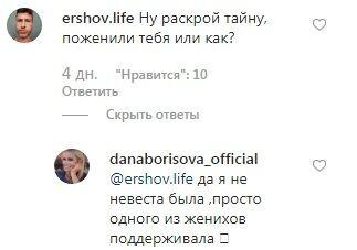 Дана Борисова після шоку від відео Паніна 18+ не змогла вийти заміж і залишить Росію