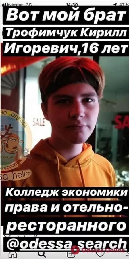 Кто такой Кирилл Трофимчук и что за трагедия приключилась с ним в Одессе, фото