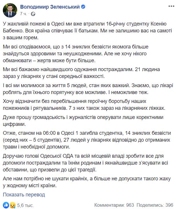 Ксения Бабенко сделала заявление после поста Зеленского, фото