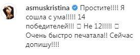 Христина Асмус після відео 18+ збожеволіла і пообіцяла влаштувати деруни
