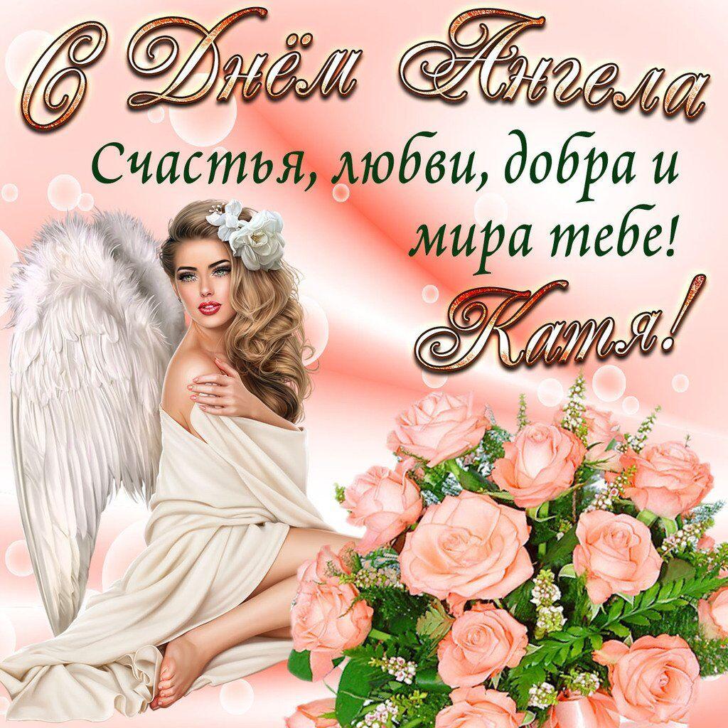 З Днем ангела, Катруся! Листівки для привітання зі святом Катерини 7 грудня