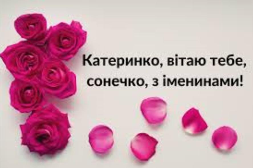 otkritka-s-pozdravleniem-katyusha