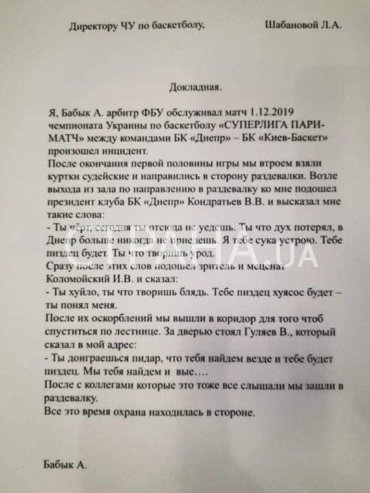 """""""Тебе п*здец, ху*сос, будет"""": баскетбольный судья пожаловался на угрозы Коломойского"""