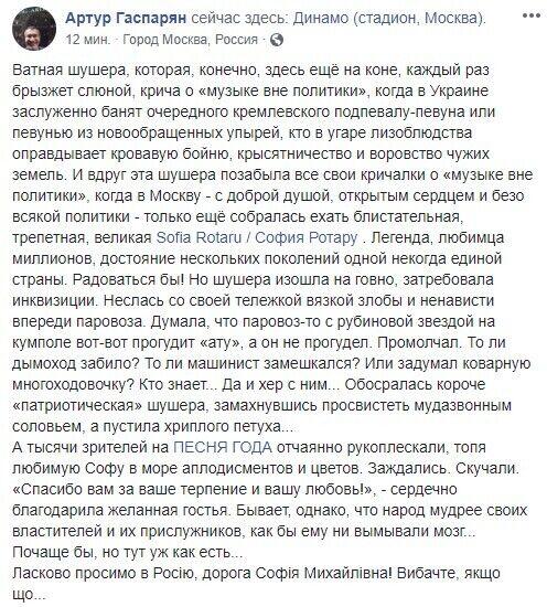 """""""Ватна шушера обісралася"""": Артур Гаспарян сказав Софії Ротару """"ласкаво просимо в Росію"""""""