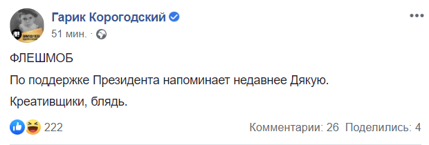 """Креативщики, бл*дь"": Гарик Корогодский опустил сторонников Зеленского"
