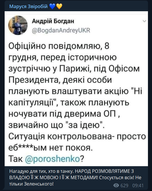 """""""Народ розмовлятиме тими ж методами!"""" Фейковий Богдан розлютив Марусю Звіробій"""