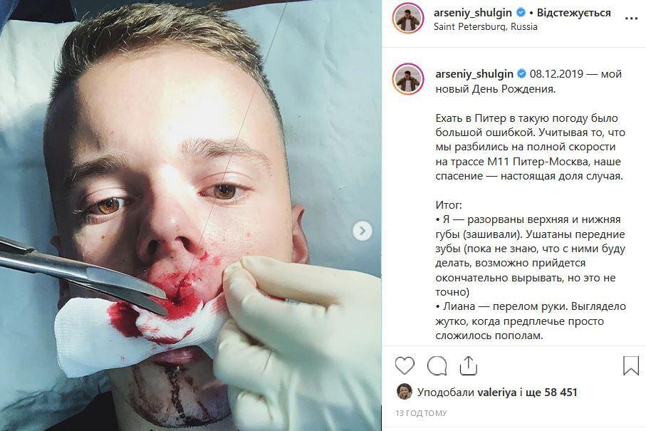 Арсеній Шульгін на операційному столі: в Інстаграм з'явилося криваве фото сина Валерії