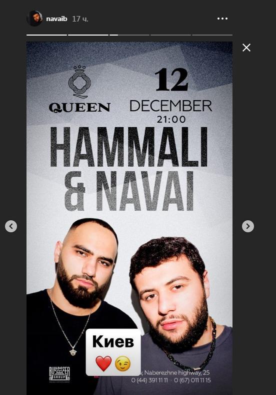 """HammAli & Navai перед обстрілом задавалися питанням """"Як тебе не любити, Києве мій?"""""""